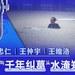 水淹郑州 洪水与人的千年纠葛 (戴忠仁/王维洛/王仲宇) | 亚洲很想聊