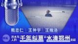 水淹鄭州 洪水與人的千年糾葛 (戴忠仁/王維洛/王仲宇) | 亞洲很想聊