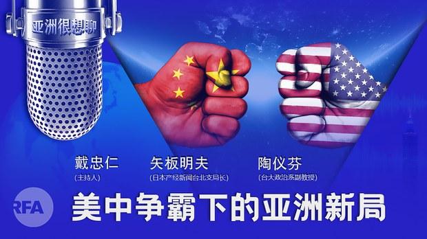 美中争霸下的亚洲新局 | 亚洲很想聊