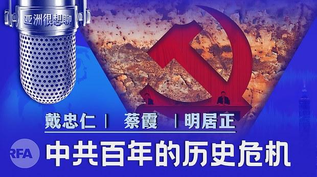 中共百年的歷史危機(戴忠仁,明居正,蔡霞) 亞洲很想聊