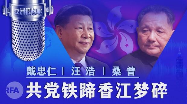 中共鐵蹄香江夢碎(戴忠仁,汪浩,桑普) 亞洲很想聊