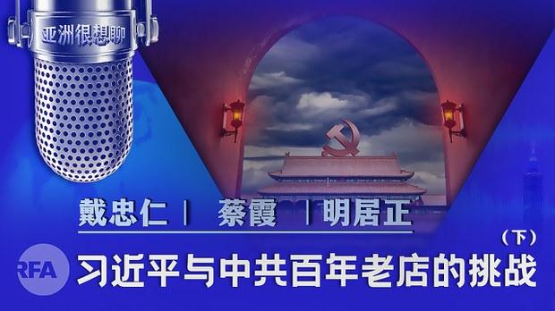 習近平與中共百年老店的挑戰(下)戴忠仁/蔡霞/明居正 亞洲很想聊