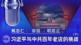 習近平與中共百年老店的挑戰(下)戴忠仁/蔡霞/明居正|亞洲很想聊