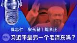 習近平是另一個毛澤東嗎?(戴忠仁/宋永毅/周孝正)|亞洲很想聊