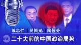 20大前的中國政治局勢:政法系統大清洗,軍機盤旋臺海,習近平在想什麼?(戴忠仁/吳國光/陶儀芬)|亞洲很想聊