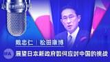 展望日本新政府如何應對中國的挑戰(戴忠仁/松田康博)| 亞洲很想聊