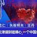 从长津湖到玻璃心,一个中国各自表述(戴忠仁/王丹/矢板明夫)|亚洲很想聊
