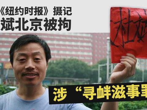 曾任职纽约时报 作家杜斌涉寻衅滋事被拘留