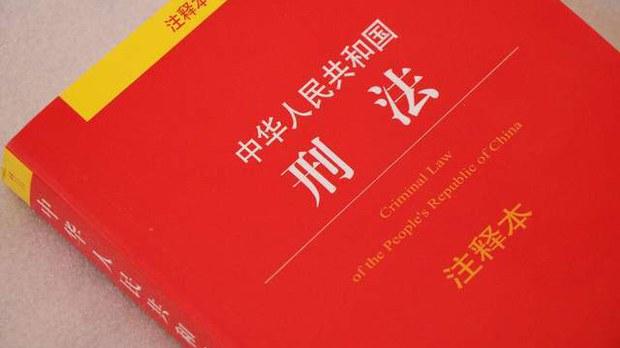 评论 | 陈光诚:中共新动向:《刑法》未规定的法院也可判