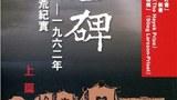 墓碑——中國六十年代大饑荒紀實