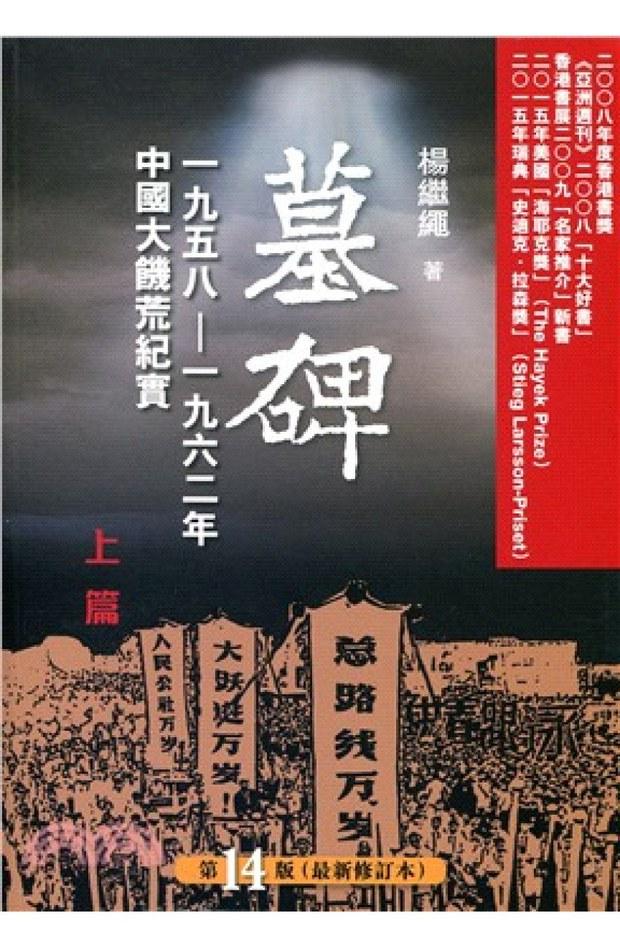 评论 | 陈光诚:从没东西可吃到没东西能吃 -- 沦陷区究竟是进步了还是弃本逐末?