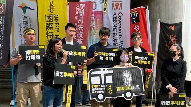李明哲遭关押4周年,台湾NGO团体举办声援活动。