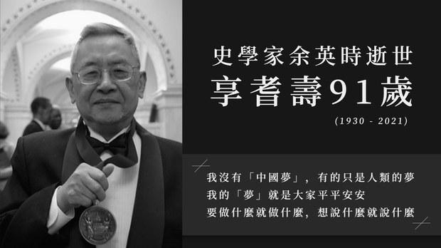 史學泰斗余英時(1930-2021)於2021年8月1日晨間於美國寓所睡夢中逝世,享耆壽91歲。