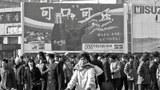 在社會與文化方面,中國的八十年代是一個比較鬆動活躍的時代。(Public Domain)