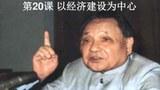 """""""以經濟建設爲中心""""恐怕是鄧小平最得人心的一個口號。(Public Domain)"""