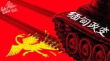 評論 | 陳破空:今日緬甸,美中新冷戰的試驗場