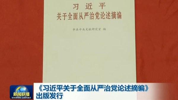 评论   陈破空:习近平出书自曝:一口拒绝党内民主