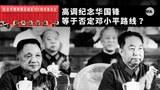 北京高調紀念毛接班人華國鋒