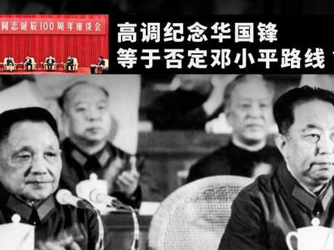 北京高调纪念毛接班人华国锋