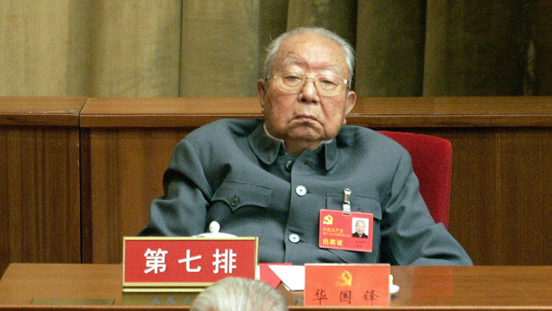 2007年10月21日,中共前国家主席华国锋出席在北京人民大会堂举行的十七大闭幕式。 (AFP)