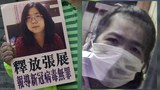 公民記者張展被判刑四年