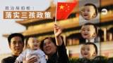 评论   何清涟:生育决策权应归还家庭而非政府