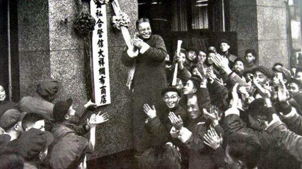 公私合营的历史照片。(Public Domain)