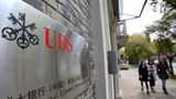 瑞銀在中國的機構。(Public Domain)