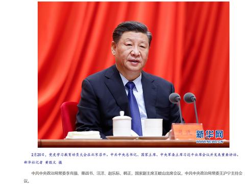 2021年2月20日,党史学习教育动员大会在北京召开。习近平发表重要讲话。(网站截图)