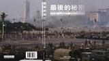 香港新世纪出版社出版《最后的秘密》一书。