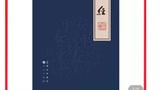 吉林省公安厅常务副厅长贺电,出版一本旷世奇书《平安经》。(Public Domain)