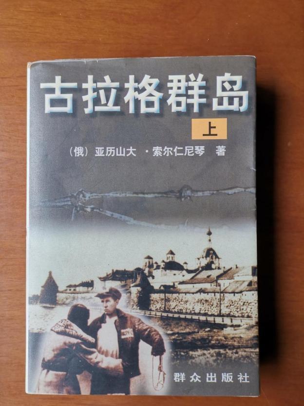 索尔仁尼琴的《古拉格群岛》中译本。(封面照片)