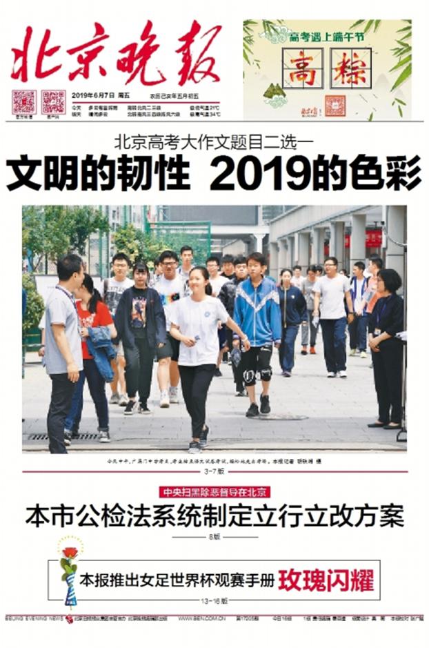 今年高考北京卷的作文題之一是《文明的韌性》。圖爲北京晚報的報道。(Public Domain)