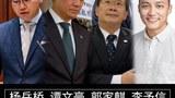 楊嶽橋、譚文豪、郭家麒、李予信 獄中倡解散公民黨