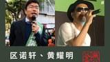 香港藝人黃耀明(右)被廉政公署拘捕,繼而被正式落案起訴。