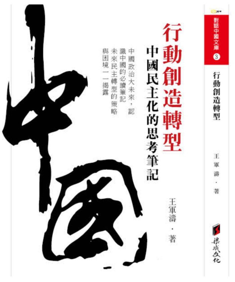王军涛的新书《行动创造转型:中国民主化的思考笔记》。(封面照片)