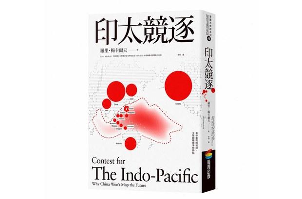 评论 | 王丹:如何看待印太地区局势? -- 推荐《印太竞逐》一书