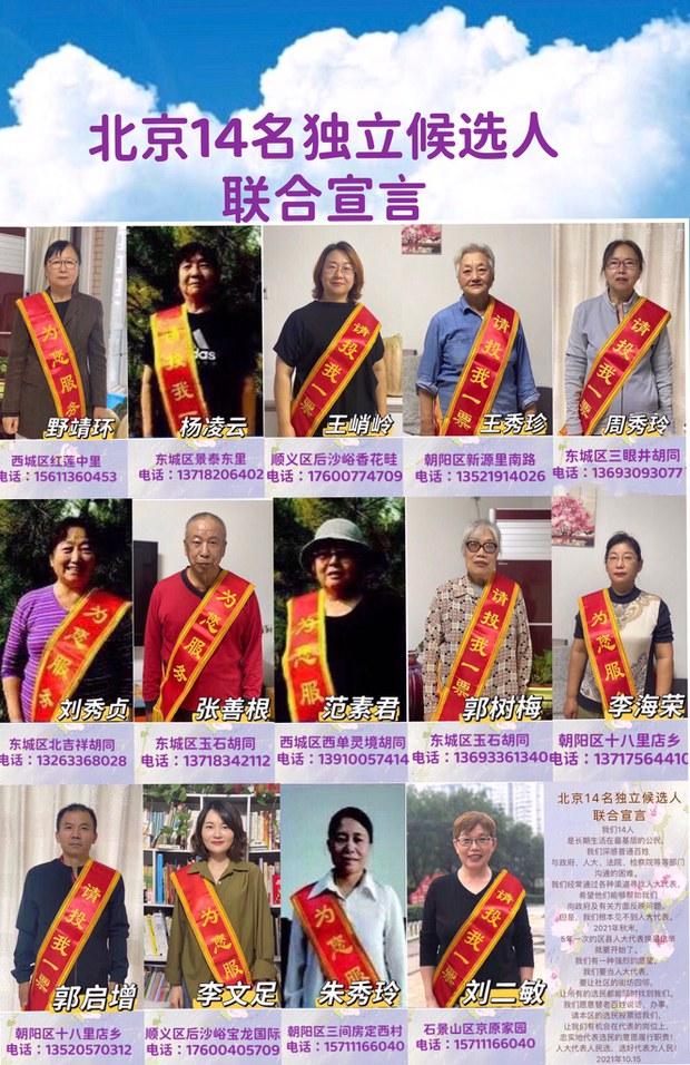 王峭岭在社交平台推特发表14位北京公民宣布参选基层人大代表
