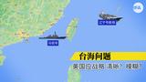 评论   魏京生:美国对台湾应该战略清晰还是战略模糊?