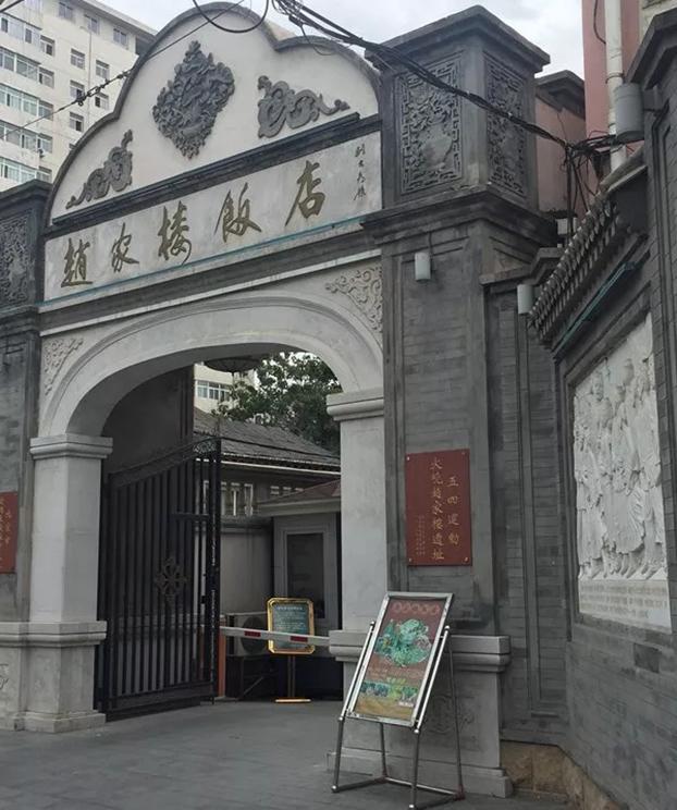 """""""五四""""火烧赵家楼。图为赵家楼遗址。(Public Domain)"""