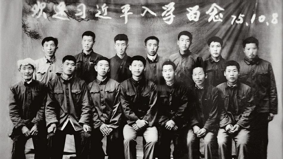 青年时代的习近平(前排中)。(Public Domain)