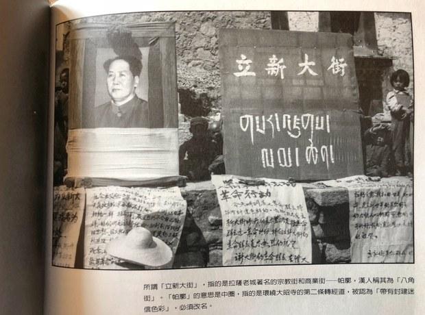 西藏文革1.jpg