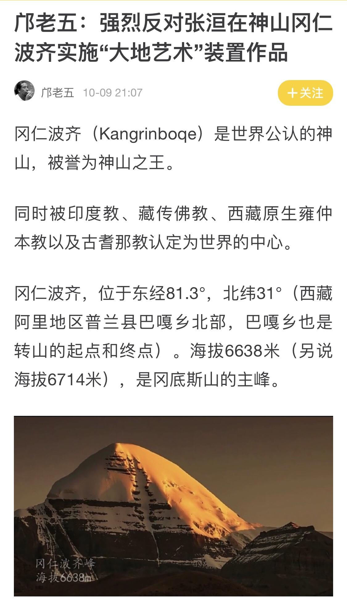 藏人藝術家鄺老五在新浪微博發帖。但目前這個帖子已經看不到。(Public Domain)