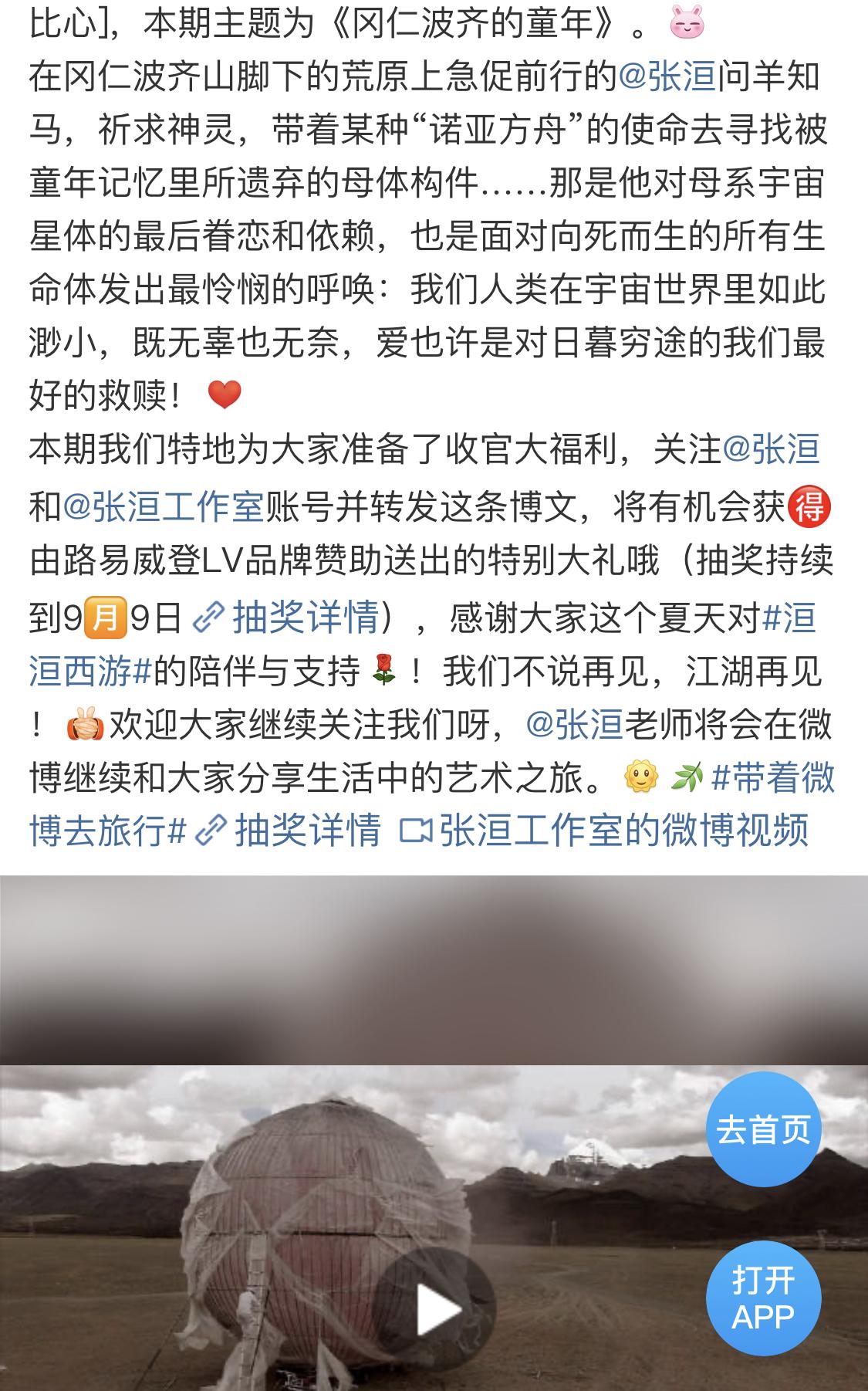 """张洹微博有关在冈仁波齐""""大地艺术""""作品的宣传截图。(Public Domain)"""