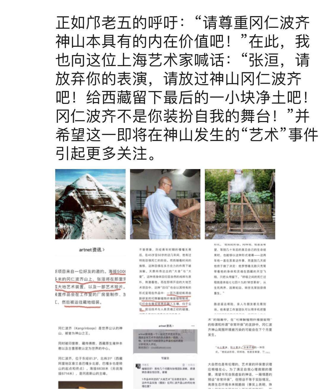 """我在社群媒体发帖反对张洹在圣地的""""大地艺术""""。(网络截图)"""