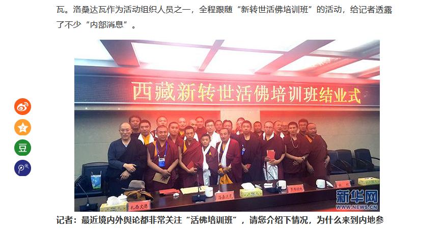 """据中国官媒报道,""""新转世活佛培训班""""的目的主要是进行""""爱国主义教育"""",包括""""参观毛主席故居等革命遗址""""。(网站截图)"""