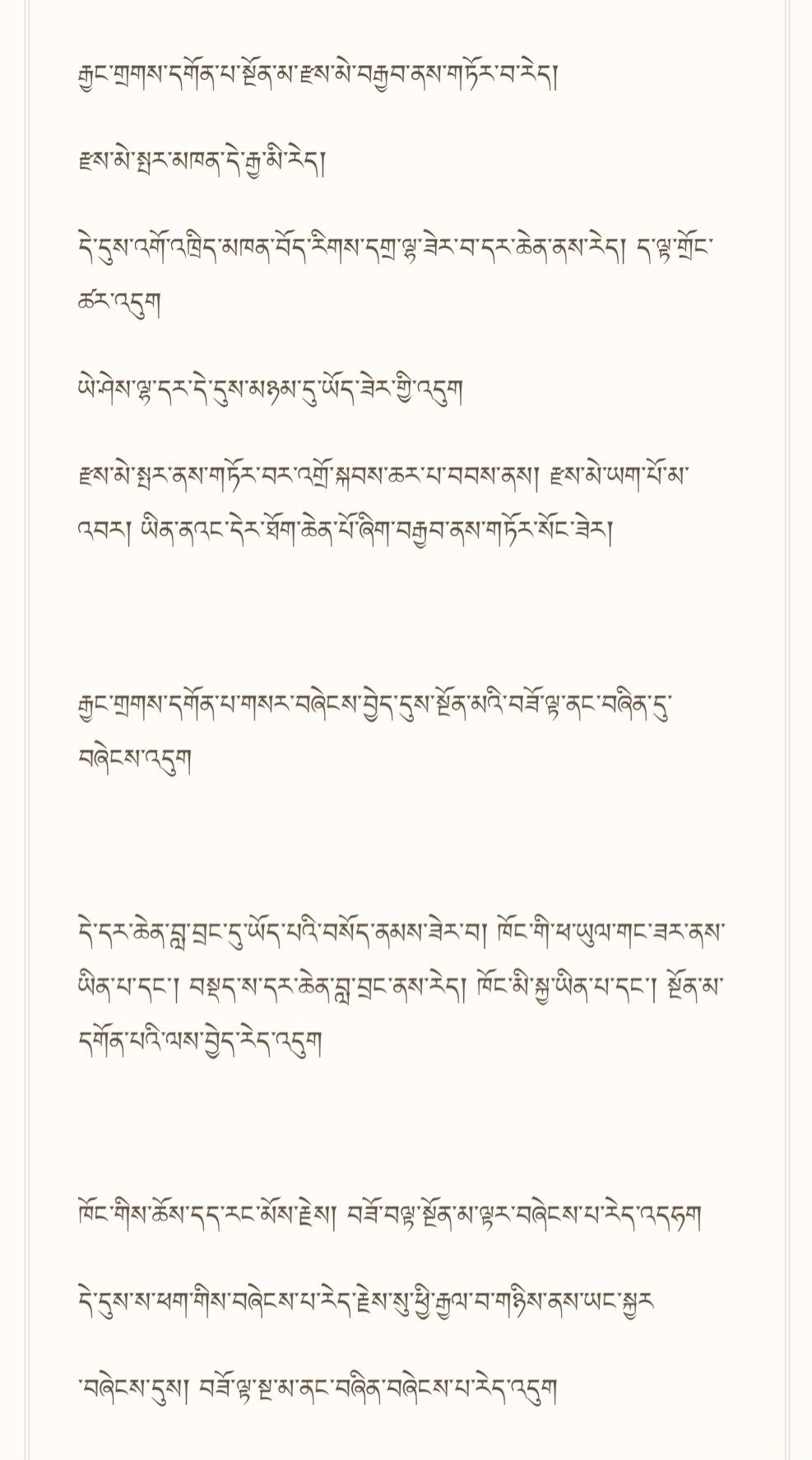 藏人有關江扎寺在文革中被炸燬的敘述。(直貢絳袞澈贊法王提供)