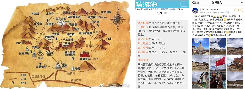 """左图:旅游部门的圣山旅游示意图。 中图:江扎寺被设成""""国家4A级景区""""。 右图:游客的新浪微博截图。(微博图片)"""