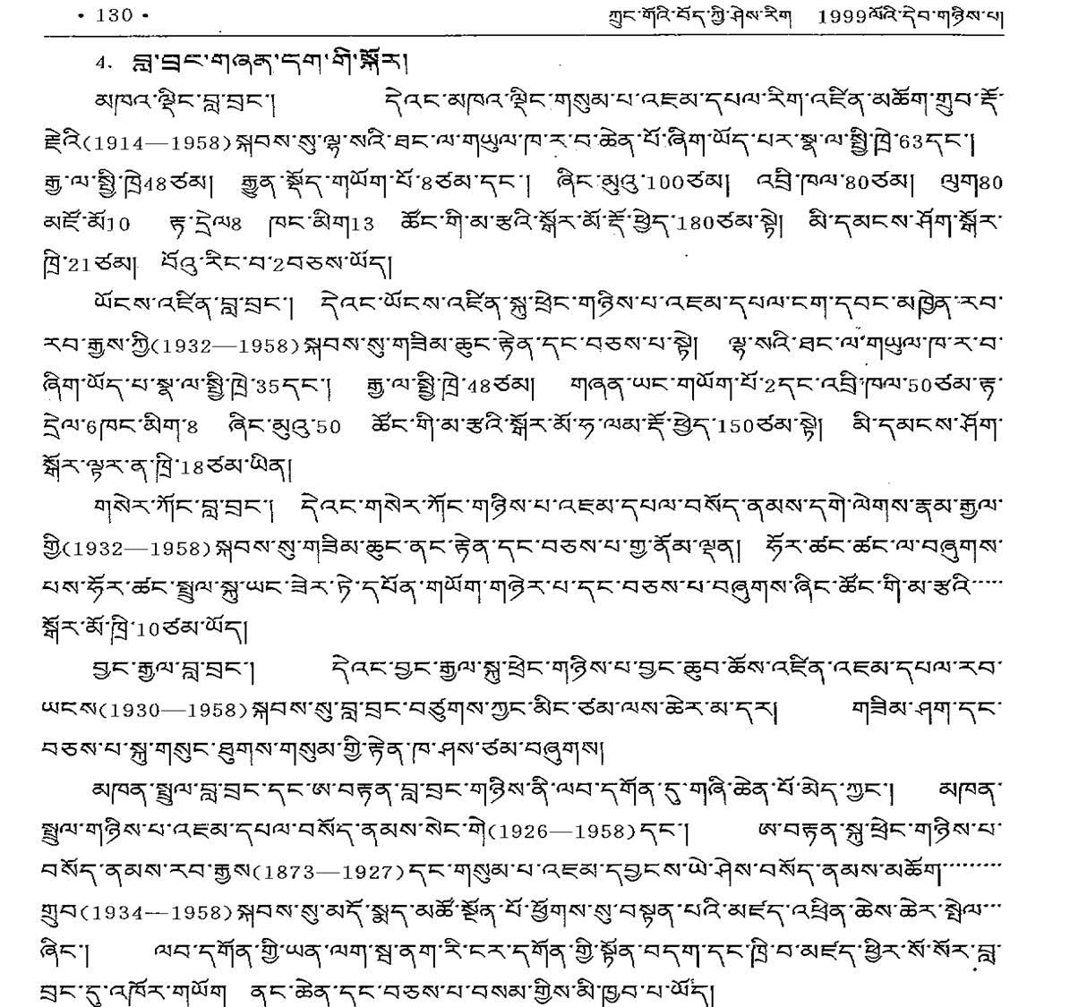 北京出版的《中国藏学》杂志1999年某期截图,记录了玉树地区拉布寺的寺院领袖全都死于1958年。(图片来自Elliot Sperling)