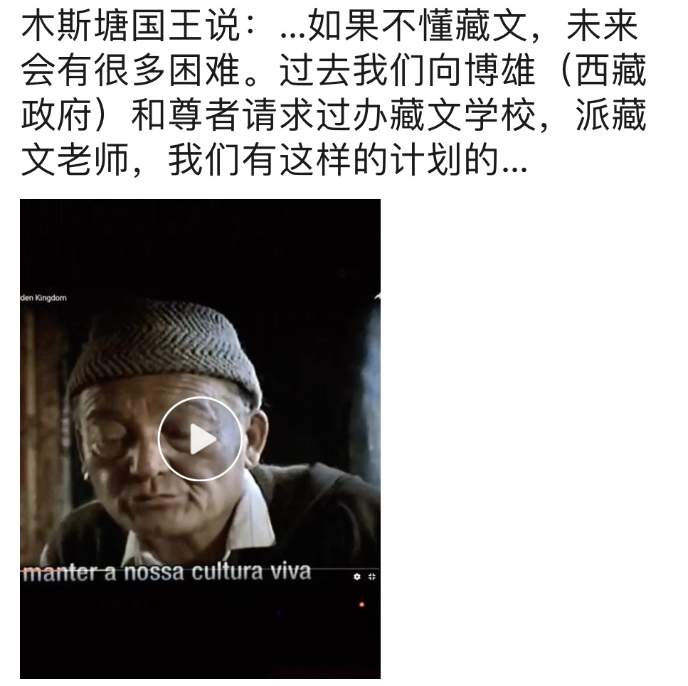 纪录片截屏,木斯塘国王的讲述。(截图)